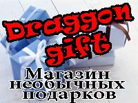 Draggon Gift Магазин необычных подарков